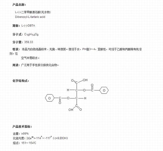 L-(-)-二苯甲酰酒石酸(无水物).jpg