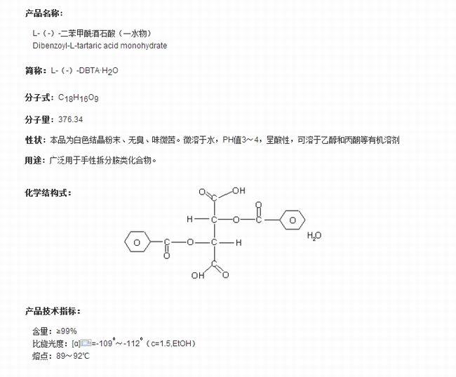 L-(-)-二苯甲酰酒石酸(水物).jpg