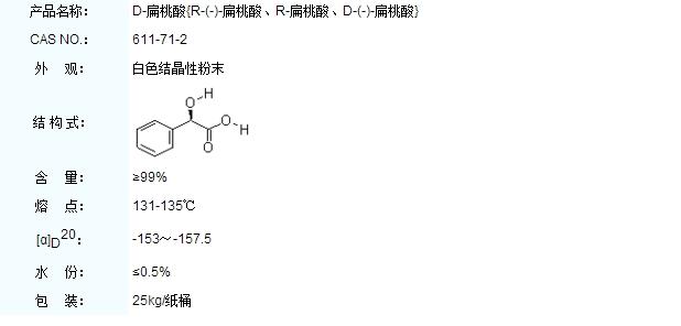D-扁桃酸.jpg